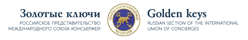Les Clefs D'Or Russia